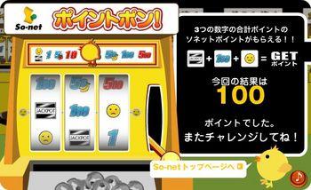 2008.08.09_ポイントポン!100ポイントゲット!!.jpg