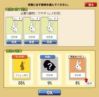 2010.07.08_動物交換 ウサギLv.9×3匹.jpg