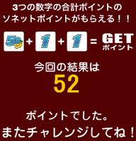 2010.12.06_ポイントポン!52pt.jpg