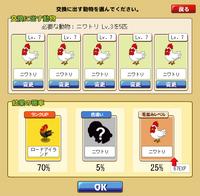 2011.05.30_みんなで牧場物語 ニワトリLv7×5羽.jpg