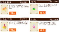 2011.08.16_バグったアイテム.jpg