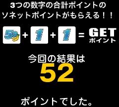 2008.04.26_ポイントポン! 52point.jpg