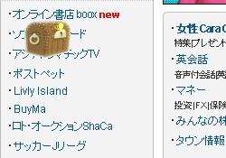 2008.10.03_不思議な箱.jpg