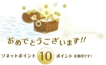 2008.10.03_不思議な箱獲得.jpg