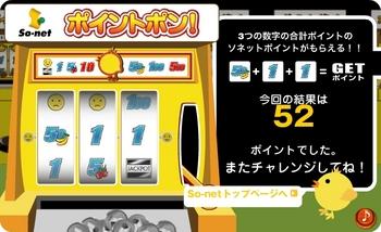 2008.10.22_ポイントポン!52pt.jpg