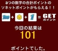 2010.10.28_ポイントポン! 101pt.jpg