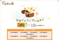 2010.12.10_So-net 不思議な箱01.jpg