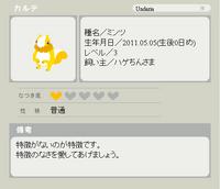 2011.05.05_Undaria 性格診断.jpg