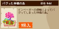 2011.08.16_バグった林檎の島.jpg